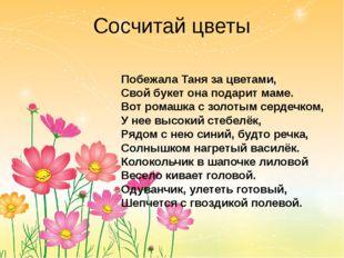 Сосчитай цветы Побежала Таня за цветами, Свой букет она подарит маме. Вот ром