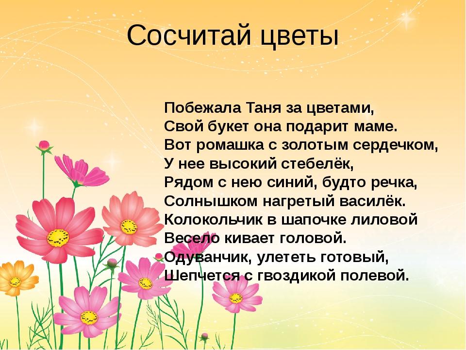 Сосчитай цветы Побежала Таня за цветами, Свой букет она подарит маме. Вот ром...