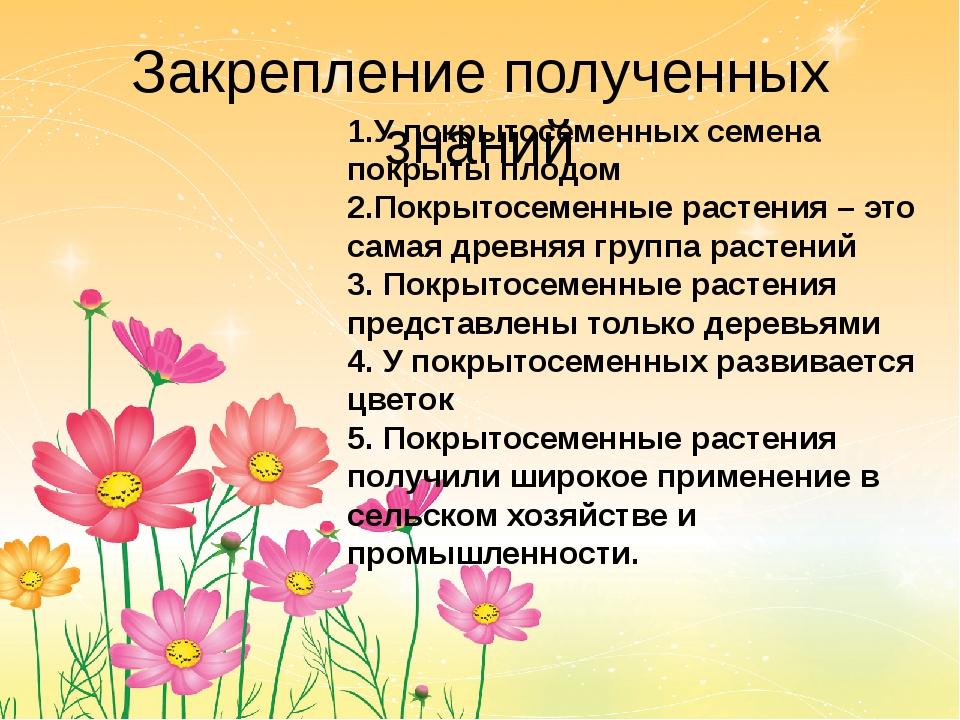 Закрепление полученных знаний 1.У покрытосеменных семена покрыты плодом 2.Пок...