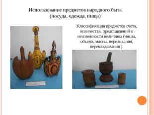 Использование предметов народного быта (посуда, одежда, пища) Классификация п