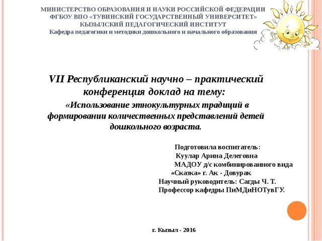МИНИСТЕРСТВО ОБРАЗОВАНИЯ И НАУКИ РОССИЙСКОЙ ФЕДЕРАЦИИ ФГБОУ ВПО «ТУВИНСКИЙ ГО...