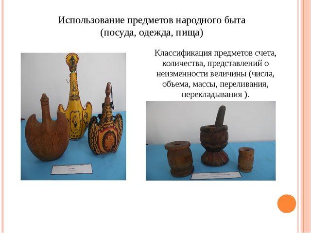 Использование предметов народного быта (посуда, одежда, пища) Классификация п...