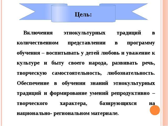 Цель: Включения этнокультурных традиций в количественном представлении в прог...