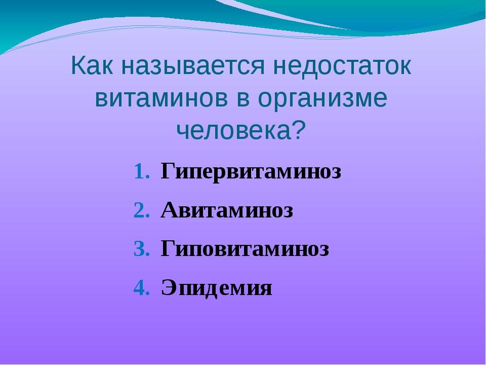 Как называется недостаток витаминов в организме человека? Гипервитаминоз Авит...