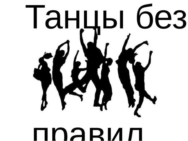 правил Танцы без