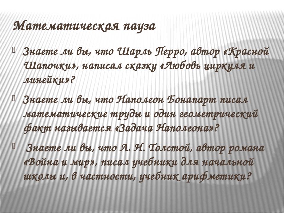 Математическая пауза Знаете ли вы, чтоШарль Перро, автор «Красной Шапочки»,...