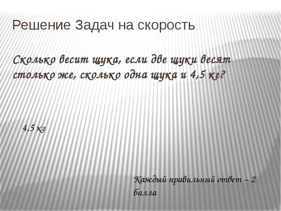 Решение Задач на скорость Сколько весит щука, если две щуки весят столько же,...