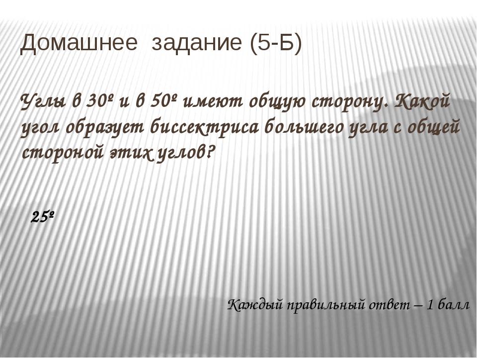 Домашнее задание (5-Б) Углы в 30º и в 50º имеют общую сторону. Какой угол обр...