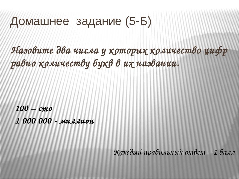 Домашнее задание (5-Б) Назовите два числа у которых количество цифр равно кол...