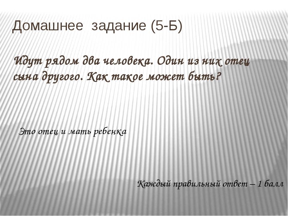 Домашнее задание (5-Б) Идут рядом два человека. Один из них отец сына другого...