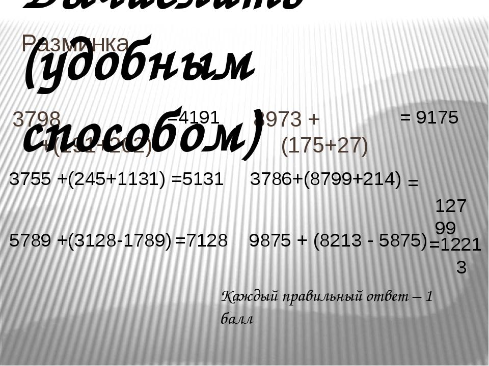 Разминка 3798 +(191+202) 8973 + (175+27) Вычислить (удобным способом) 3755 +(...