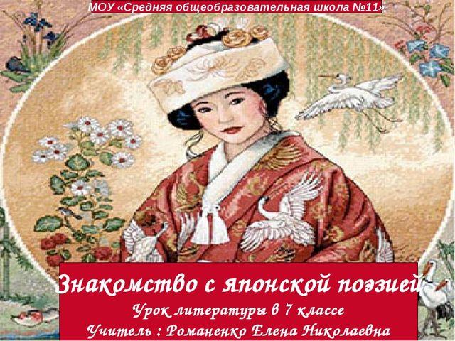 Знакомство с японской поэзией Урок литературы в 7 классе Учитель : Романенко...