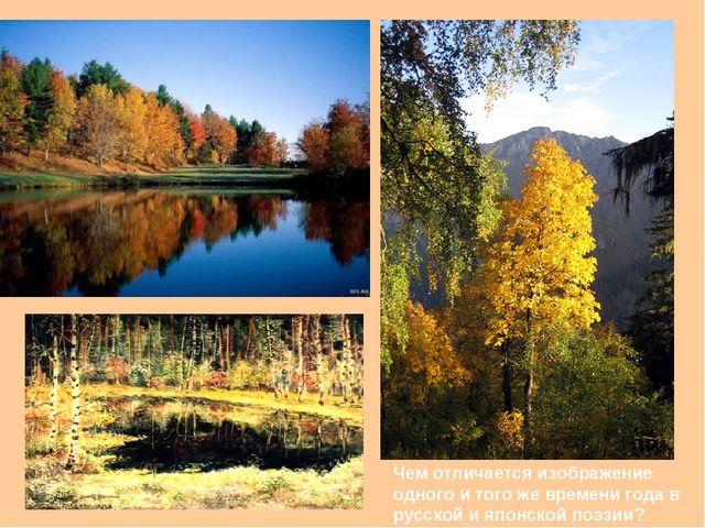 Чем отличается изображение одного и того же времени года в русской и японской...