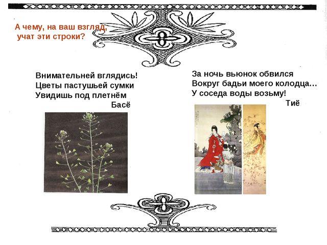Внимательней вглядись! Цветы пастушьей сумки Увидишь под плетнём Басё За ночь...