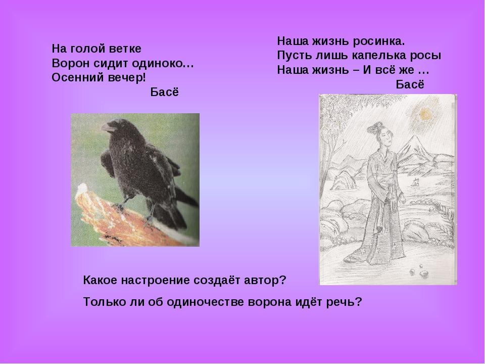 На голой ветке Ворон сидит одиноко… Осенний вечер! Басё Наша жизнь росинка. П...