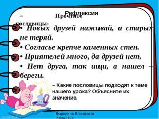 Рефлексия – Прочтите пословицы: • Новых друзей наживай, а старых не теряй. •