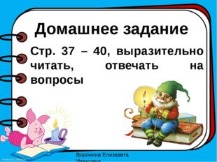 Домашнее задание Стр. 37 – 40, выразительно читать, отвечать на вопросы Ворон