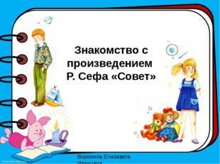 Знакомство с произведением Р. Сефа «Совет» Воронина Елизавета Ивановна