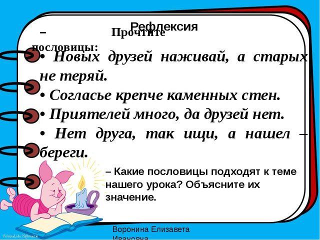 Рефлексия – Прочтите пословицы: • Новых друзей наживай, а старых не теряй. •...