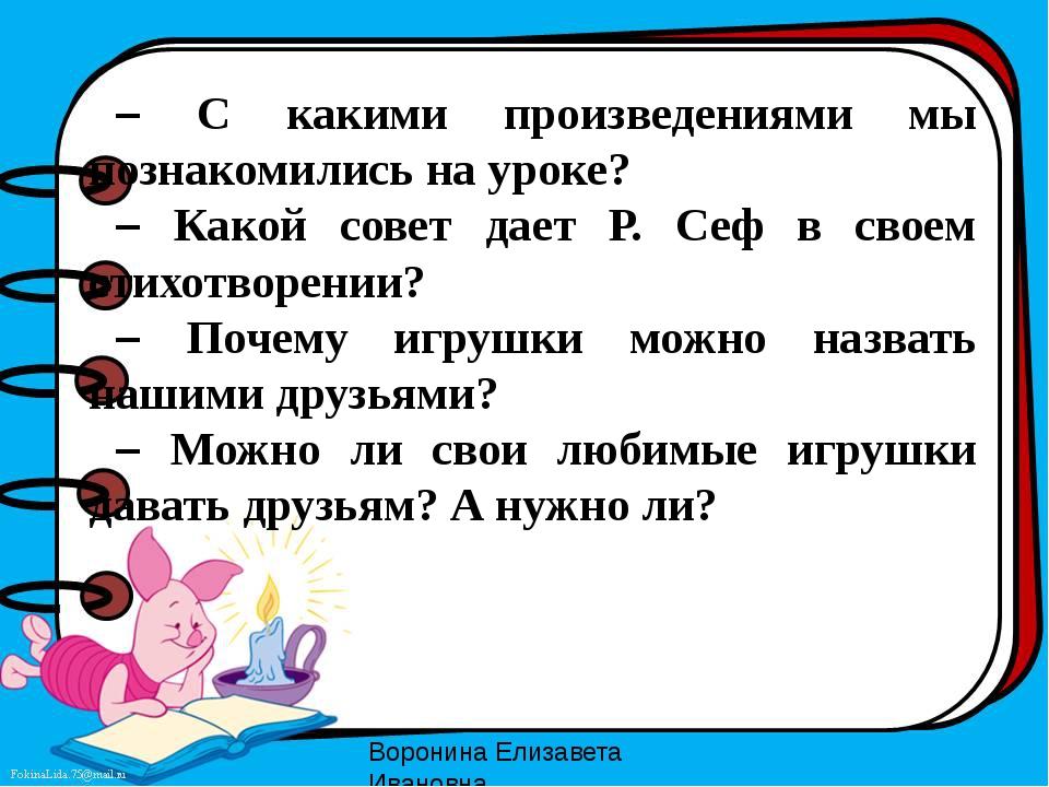 – С какими произведениями мы познакомились на уроке? – Какой совет дает Р. Се...