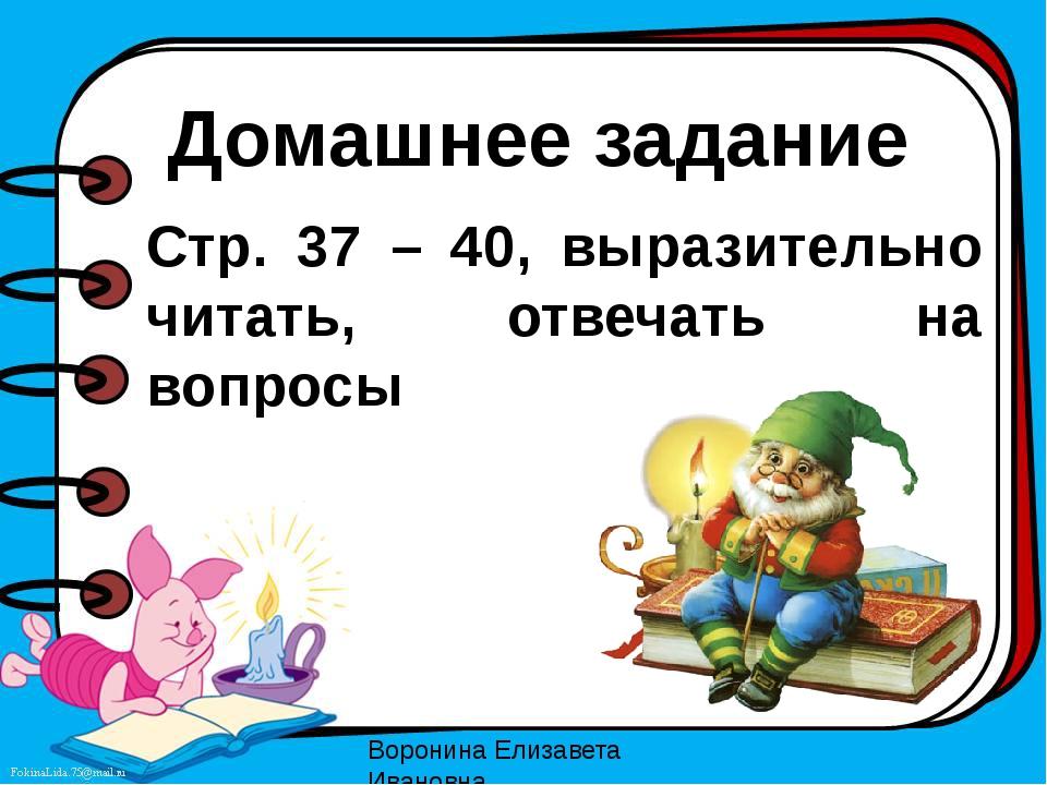 Домашнее задание Стр. 37 – 40, выразительно читать, отвечать на вопросы Ворон...