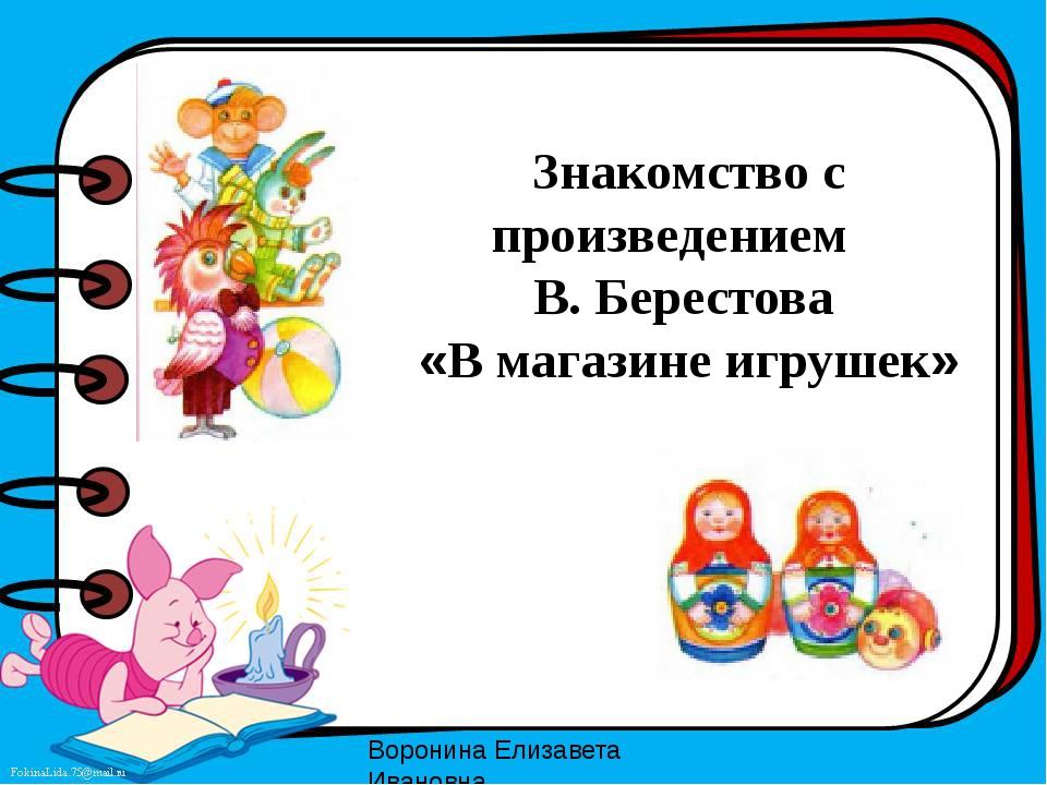 Знакомство с произведением В. Берестова «В магазине игрушек» Воронина Елизаве...