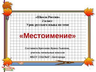 * «Школа России» 2 класс Урок русского языка по теме «Местоимение» Составила