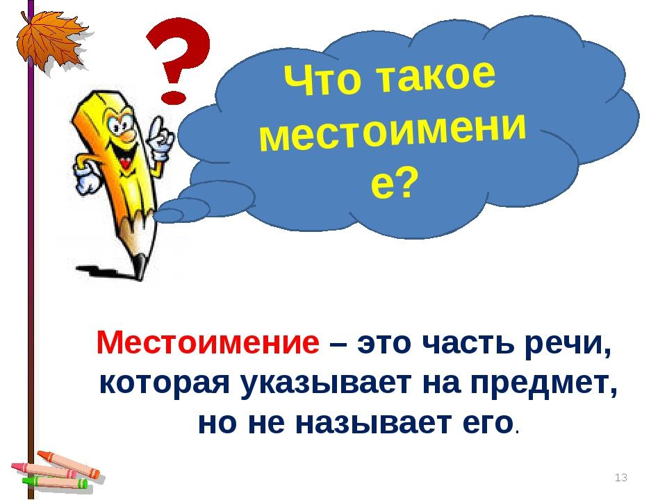 Что такое местоимение? * Местоимение – это часть речи, которая указывает на п...