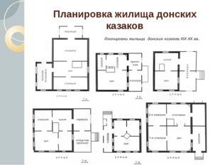 Планировка жилища донских казаков