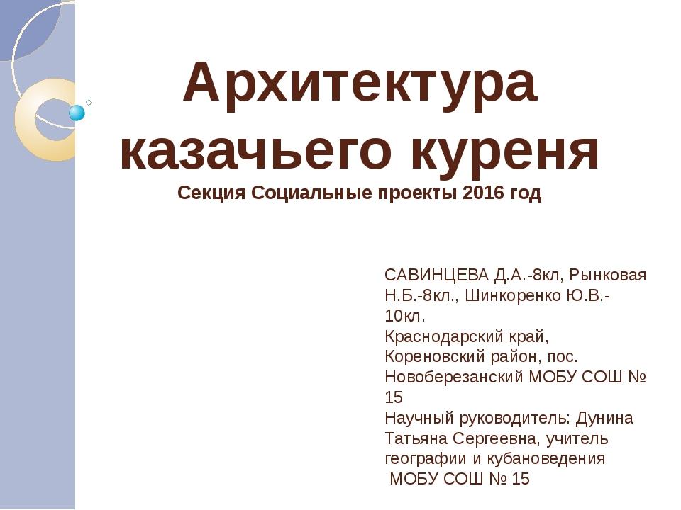 Архитектура казачьего куреня Секция Социальные проекты 2016 год САВИНЦЕВА Д.А...