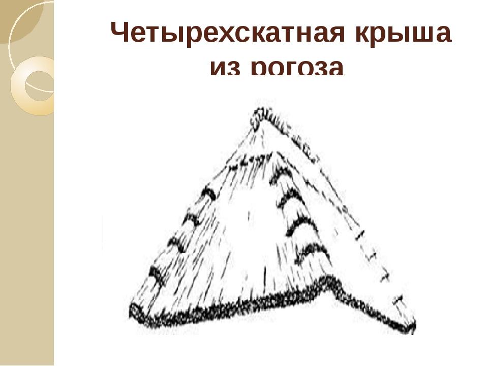 Четырехскатная крыша из рогоза