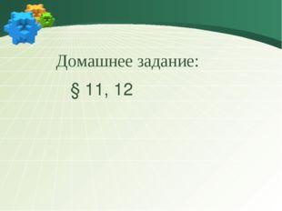 Домашнее задание: § 11, 12