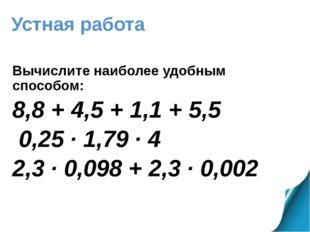 Устная работа Вычислите наиболее удобным способом: 8,8 + 4,5 + 1,1 + 5,5 0,25