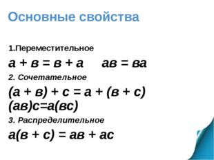 Основные свойства 1.Переместительное а + в = в + а ав = ва 2. Сочетательное (