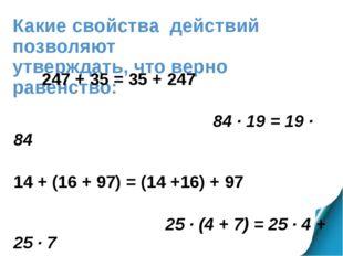 Какие свойства действий позволяют утверждать, что верно равенство: 247 + 35 =