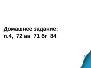 Домашнее задание: п.4, 72 ав 71 бг 84