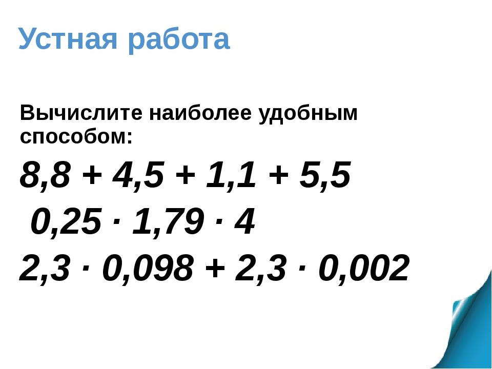 Устная работа Вычислите наиболее удобным способом: 8,8 + 4,5 + 1,1 + 5,5 0,25...