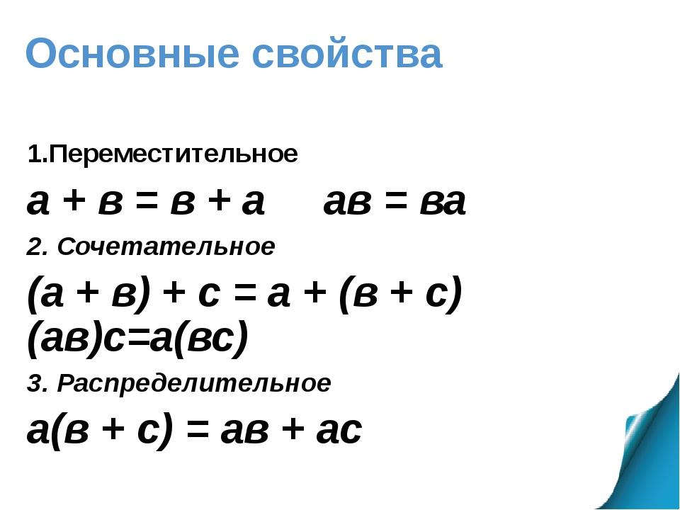 Основные свойства 1.Переместительное а + в = в + а ав = ва 2. Сочетательное (...