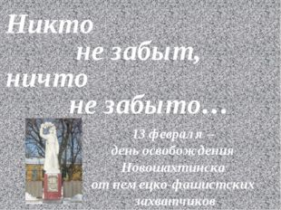 Никто не забыт, ничто не забыто… 13 февраля – день освобождения Новошахтинска