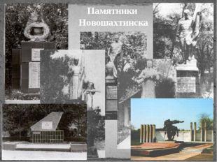 Памятники Новошахтинска