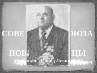 ГЕРОИ СОВЕТСКОГО СОЮЗА НОВОШАХТИНЦЫ Дернов Петр Сергеевич Ерохин Михаил Григо