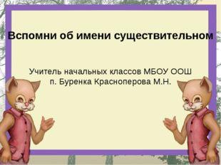 Учитель начальных классов МБОУ ООШ п. Буренка Красноперова М.Н. Вспомни об и