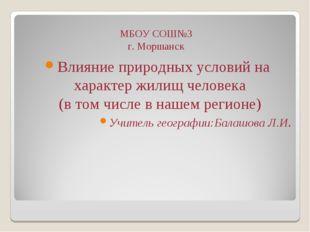 МБОУ СОШ№3 г. Моршанск Влияние природных условий на характер жилищ человека
