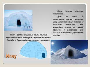 Иглу Иглу – дом из снежных глыб, обычно куполообразный, который строят эскимо