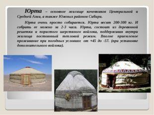 Юрта – основное жилище кочевников Центральной и Средней Азии, а также Южных