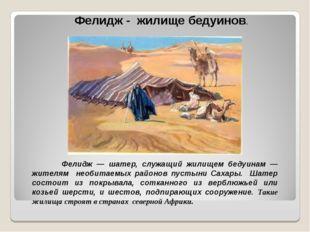 Фелидж - жилище бедуинов. Фелидж — шатер, служащий жилищем бедуинам — жителям