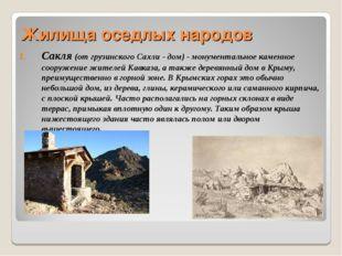 Жилища оседлых народов Сакля (от грузинского Сахли - дом) - монументальное ка