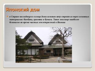 Японский дом в Стране восходящего солнца дома испокон веку строят из трех осн