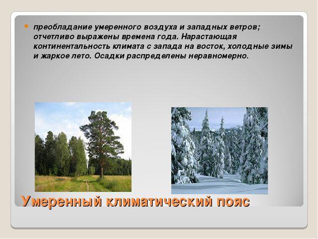 Умеренный климатический пояс преобладание умеренного воздуха и западных ветро...