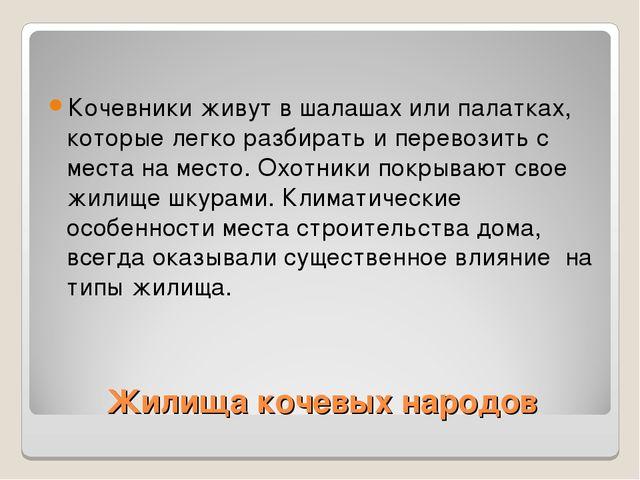 Жилища кочевых народов Кочевники живут в шалашах или палатках, которые легко...